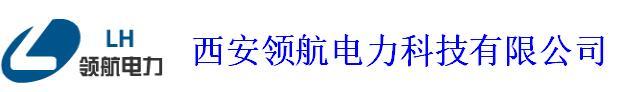 西安领航电力科技公司